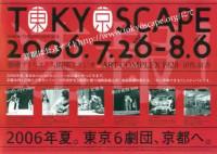 TOKYOSCAPE公演チラシ