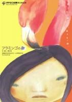 「フラミンゴの夢」公演チラシ