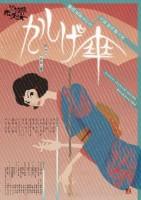 「かしげ傘」公演チラシ