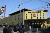 綱島ラジウム温泉「東京園」大広間