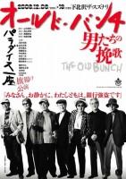 「オールド・バンチ 男たちの挽歌」公演チラシ