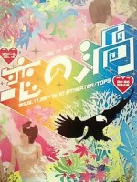 「恋の渦」公演のチラシ