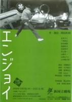 「エンジョイ」公演チラシ