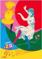 20世紀ダンス入門講座チラシ