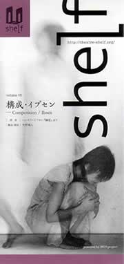 shelf「構成・イプセン-Composition / Ibsen」公演チラシ