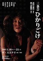 「ひかりごけ」公演チラシ