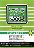 若手演出家コンクール2006チラシ