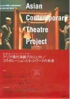 「アジア現代演劇プロジェクト」チラシ