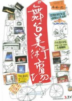 舞台美術展2007チラシ
