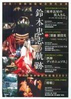「鈴木忠志の軌跡」公演チラシ