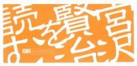 横浜リーディングコレクション#2チラシ