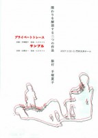 「関わりを解剖する二つの作品」公演チラシ