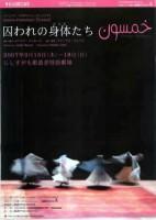 「囚われの身体たち」公演チラシ