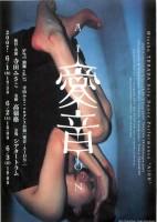 寺田みさこ「愛音」公演チラシ