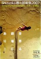 「Shizuoka 春の芸術祭2007」パンフレット
