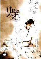 hmp「Rio.」公演チラシ