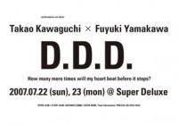 「D.D.D.」公演チラシ