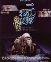 「二人の老女の伝説」公演チラシ