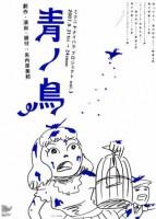 「青ノ鳥」公演チラシ