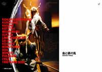 「金と銀の鬼」公演チラシ