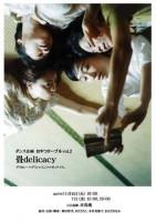 「畳delicacy」公演チラシ