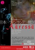 「Aaressa」公演チラシ