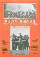 「集団の声、集団の身体~1920・30年代の日本とドイツにおけるアジプロ演劇展」チラシ