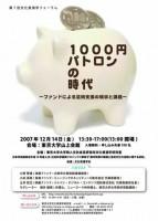 文化資源学フォーラム「1000円パトロンの時代」チラシ