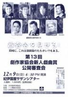 新人戯曲賞公開審査会チラシ