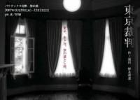 「東京裁判」公演チラシ