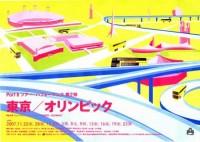 「東京/オリンピック」チラシ