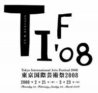 東京国際芸術祭2008