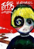 「2008改訂版・百千万」公演チラシ