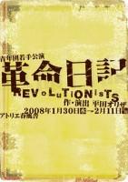 「革命日記」公演チラシ デザイン:京
