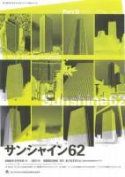 「サンシャイン62」公演チラシ