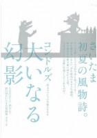 「大いなる幻影」公演チラシ