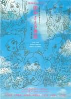 「田中さんの青空」公演チラシ
