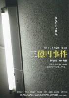 「三億円事件」公演チラシ