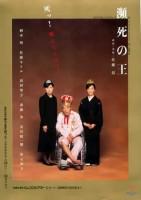 「瀕死の王」公演チラシ