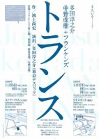 「トランス」公演チラシ