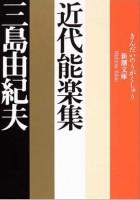 新潮文庫「近代能楽集」(新版)