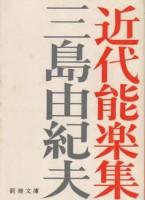 新潮文庫「近代能楽集」(旧版)