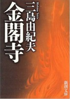 新潮文庫「金閣寺」(新版)