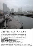「大野一雄フェスティバル2008」チラシ