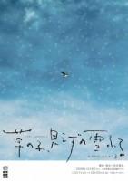 「おやすみ、おじさん3 - 草の子、見えずの雪ふる」公演チラシ