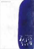 「アメフラシザンザカ~宇宙ノ正体シリーズその5」公演チラシ