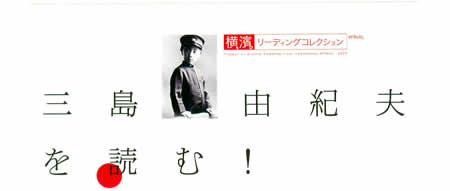 「三島由紀夫を読む!」公演から
