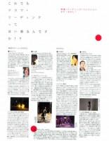 「三島由紀夫を読む!」公演チラシ
