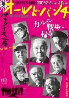 「続々・オールドバンチ~カルメン戦場に帰る~」公演チラシ