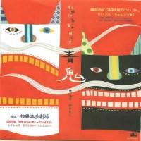 「青鬼」(再演版)公演チラシ